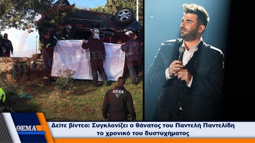 Σοκ: Σκοτώθηκε σε τροχαίο ο Παντελής Παντελίδης - Πώς έγινε το μοιραίο δυστύχημα