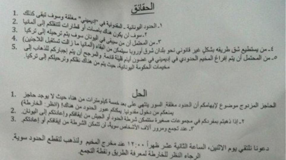 Φυλλάδιο με οδηγίες για να φθάσουν στα Σκόπια μοιράστηκε την Κυριακή - Έκκληση από την κυβέρνηση να αδειάσουν την Ειδομένη