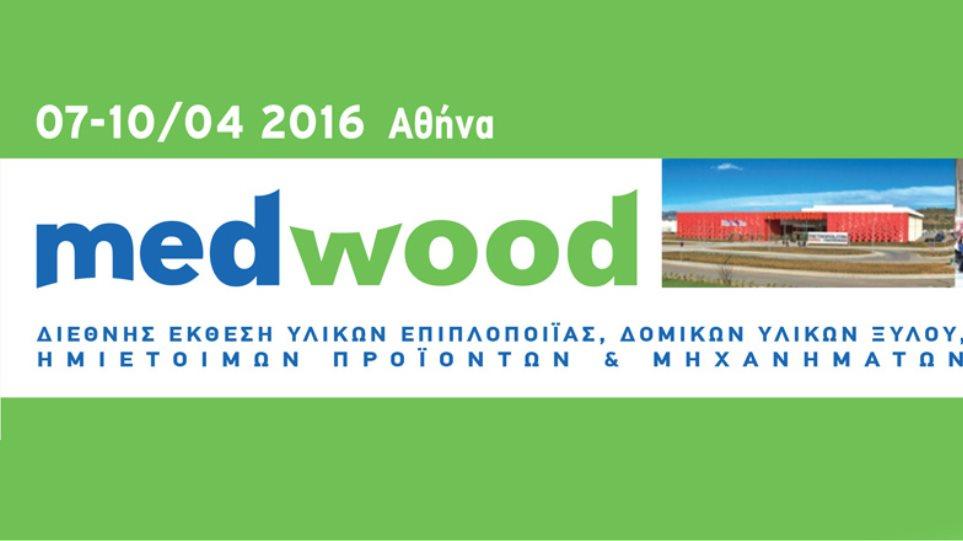 Διεθνής Έκθεση Medwood 2016 στο Metropolitan Expo Athens