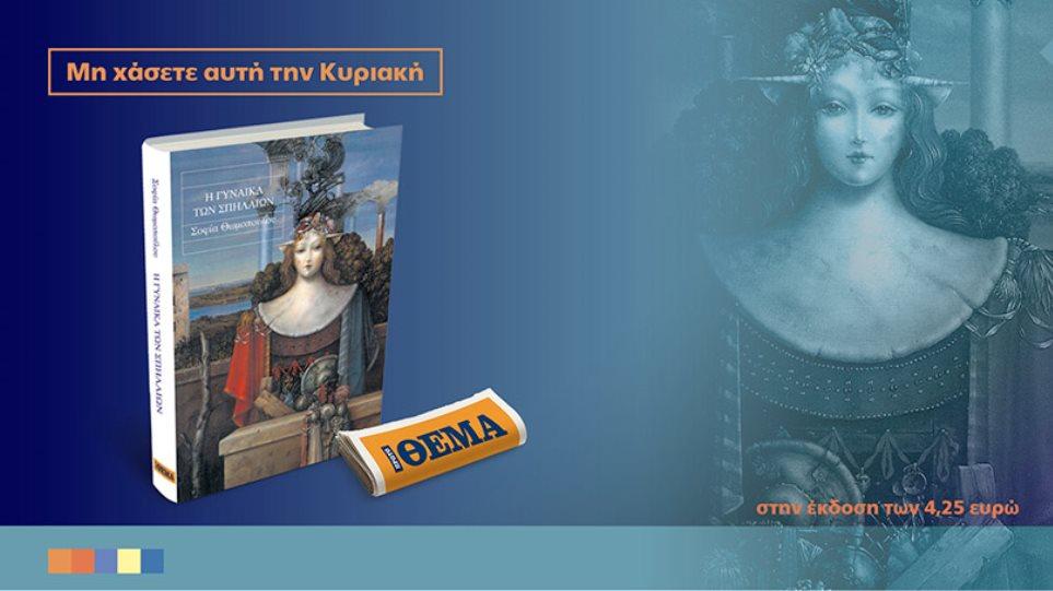 Το συναρπαστικό μυθιστόρημα της Σοφίας Θωμοπούλου είναι στο ΘΕΜΑ!!