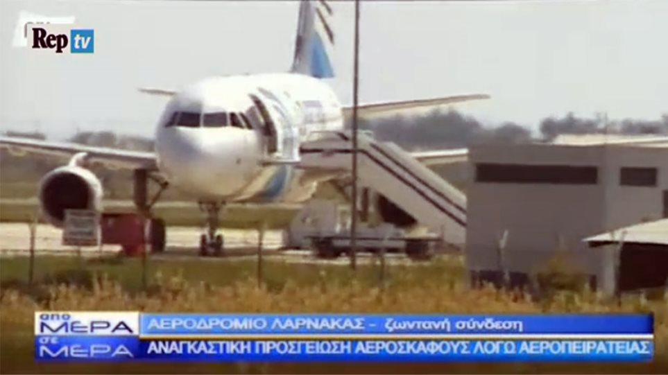 Αεροπειρατεία Κύπρος: Δείτε την στιγμή της σύλληψης του δράστη