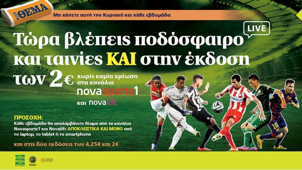 Τώρα βλέπεις ποδόσφαιρο και ταινίες ΚΑΙ στην έκδοση των 2€