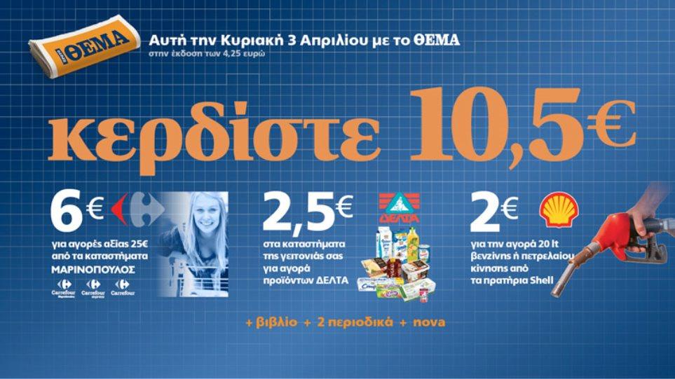Αυτή την Κυριακή 3 Απριλίου με το ΘΕΜΑ στην έκδοση των 4,25 ευρώ