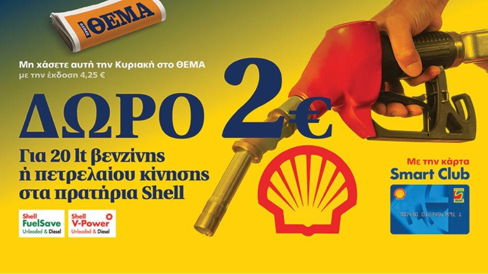 Δώρο 2€ για 20 lt βενζίνης ή πετρελαίου κίνησης στα πρατήρια Shell