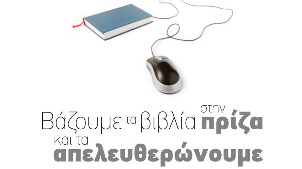 Γνωρίστε την ανοικτή βιβλιοθήκη Openbook