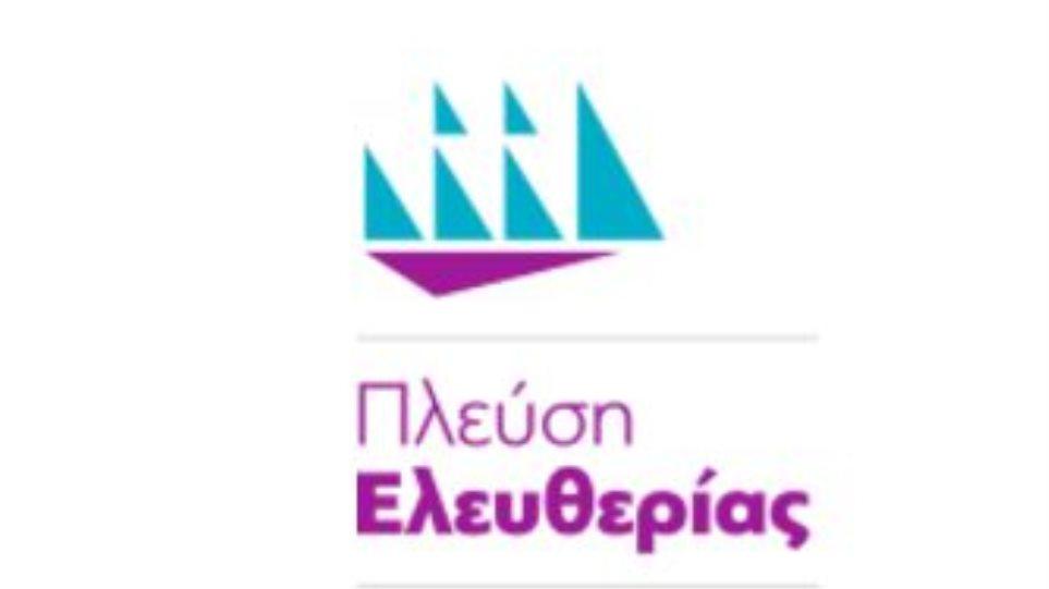 «Πλεύση Ελευθερίας»: Το νέο κόμμα της Ζωής Κωνσταντοπούλου