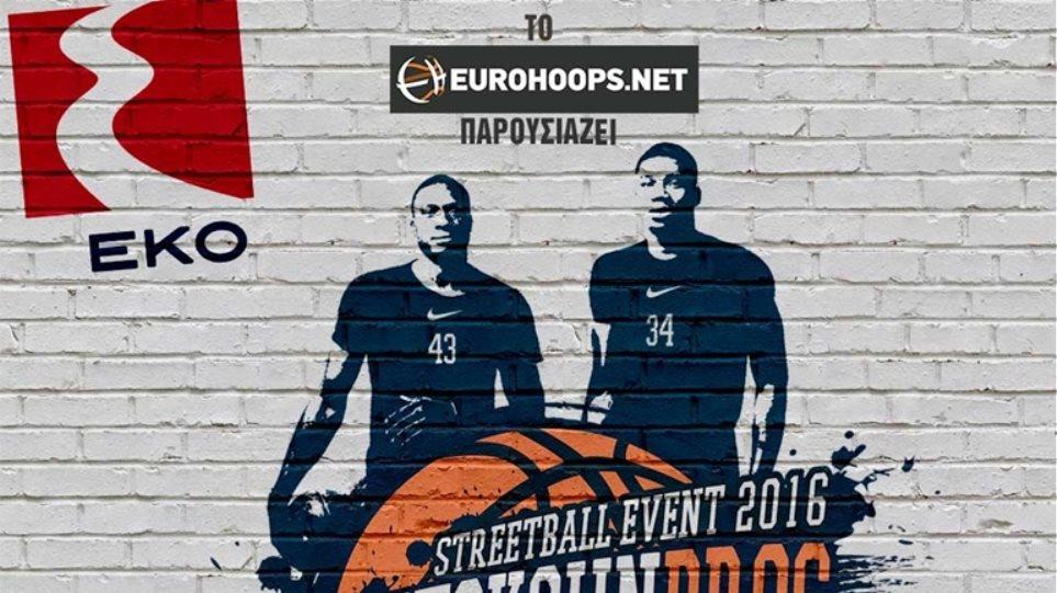 Έρχεται το ΕΚΟ Antetokounbros Streetball Event!