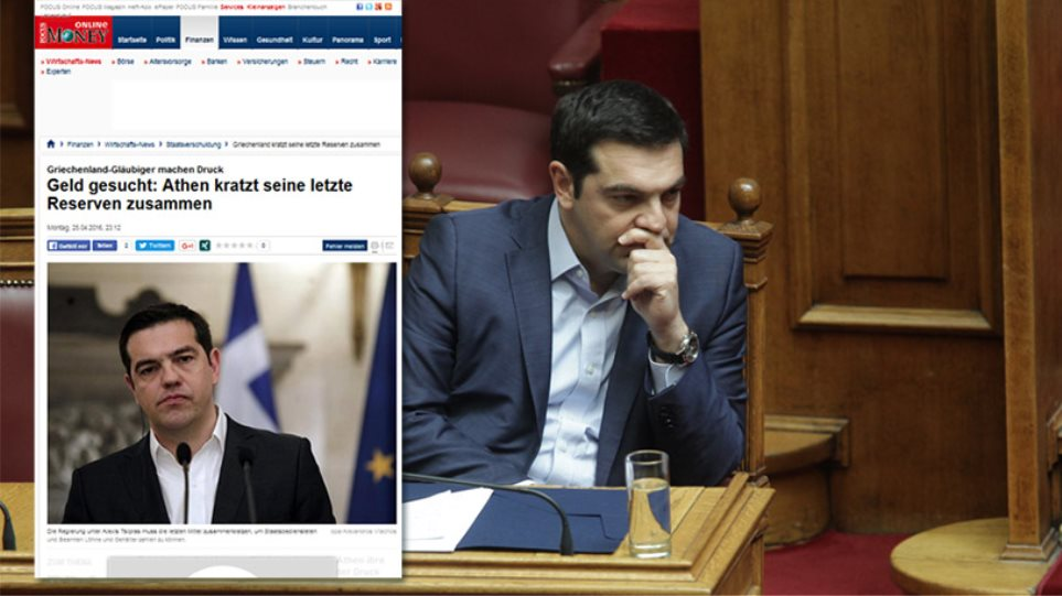 Διεθνή MME: Χάος στην Αθήνα, ο Τσίπρας σαρώνει τα αποθεματικά