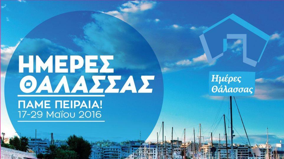 Ο Πειραιάς γιορτάζει τις «Ημέρες Θάλασσας 2016»
