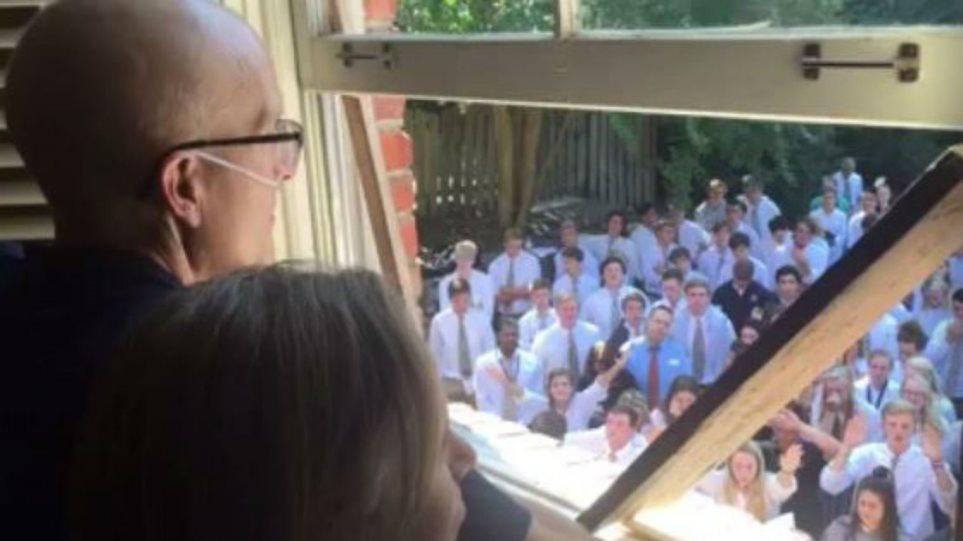 Συγκινητικό βίντεο: Δείτε πώς συμπαραστάθηκαν στον δάσκαλό τους που πάσχει από καρκίνο