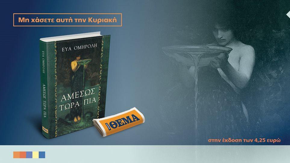 """Το συναρπαστικό μυθιστόρημα της Εύας Ομηρόλη """"ΑΜΕΣΩΣ ΤΩΡΑ ΠΙΑ"""" είναι στο ΘΕΜΑ"""