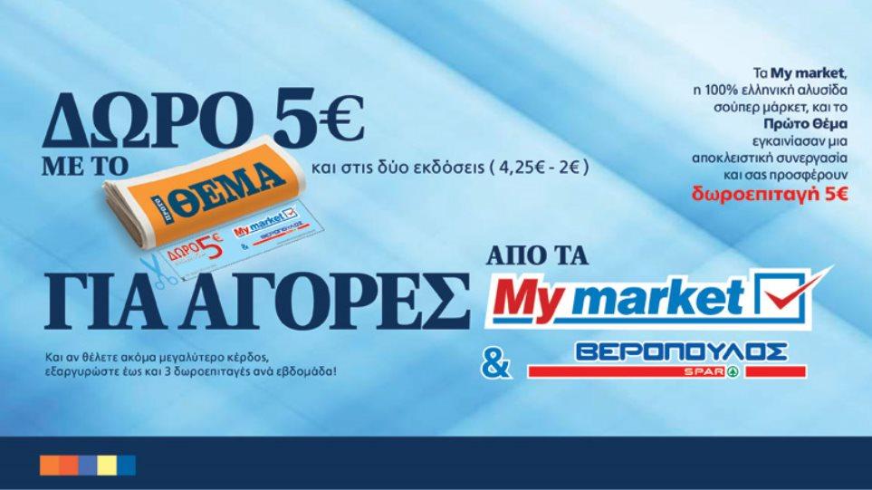 Δώρο 5 Ευρώ με το ΘΕΜΑ για αγορές από τα My market & Βερόπουλος