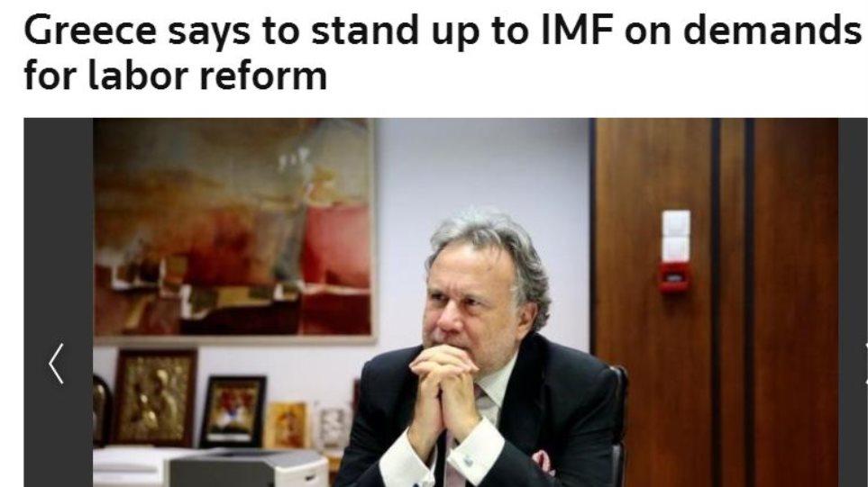 Reuters: Κατά μέτωπο σύγκρουση με το ΔΝΤ ετοιμάζει η Αθήνα για τα εργασιακά