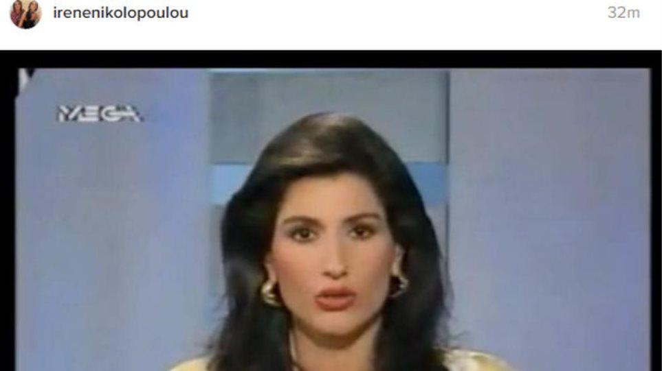 Ειρήνη Νικολοπούλου: «Όταν έλεγα δελτία ειδήσεων στο Mega...Τι κρίμα»