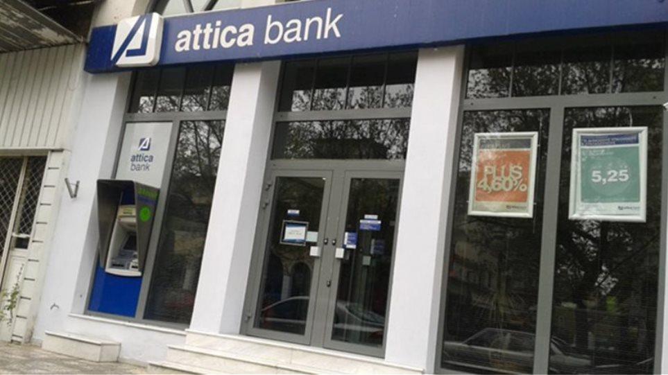 «Ενστάσεις» από την ΤτΕ για τη νέα διοίκηση της Attica Bank