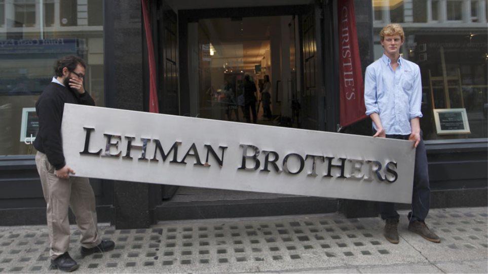 Σαν σήμερα πριν από 8 χρόνια κατέρρευσε η Lehman Brothers