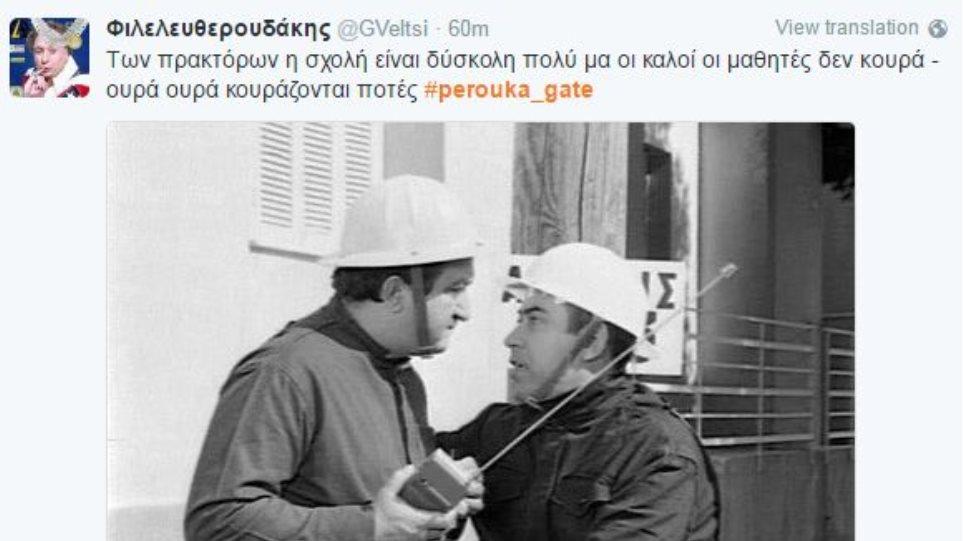 #perouka_gate: «Κλαίει» το Twitter με τη σύλληψη των δημοσιογράφων στη Νέα Υόρκη