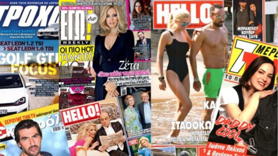 Κλείνουν τα περιοδικά «7 μέρες TV» «4 Τροχοί» και «Hello»