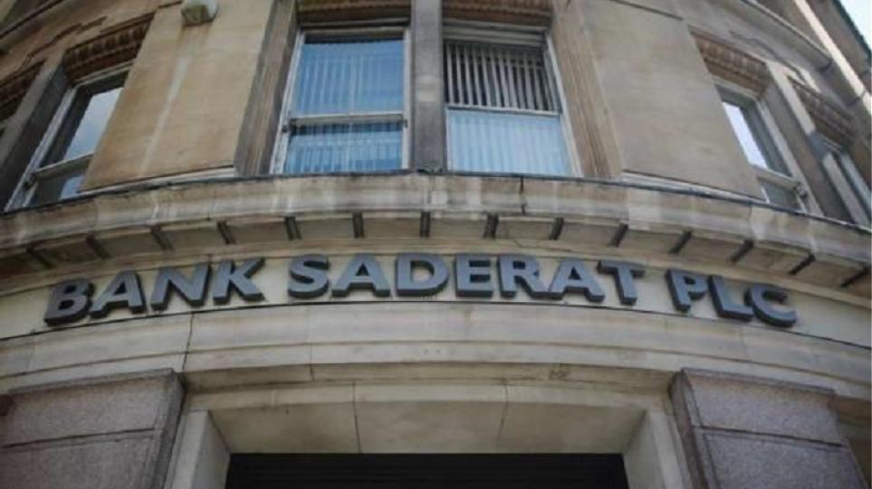 Τι απαντά το Στέιτ Ντιπάρτμεντ στο μπλόκο της Αθήνας για την ιρανική τράπεζα