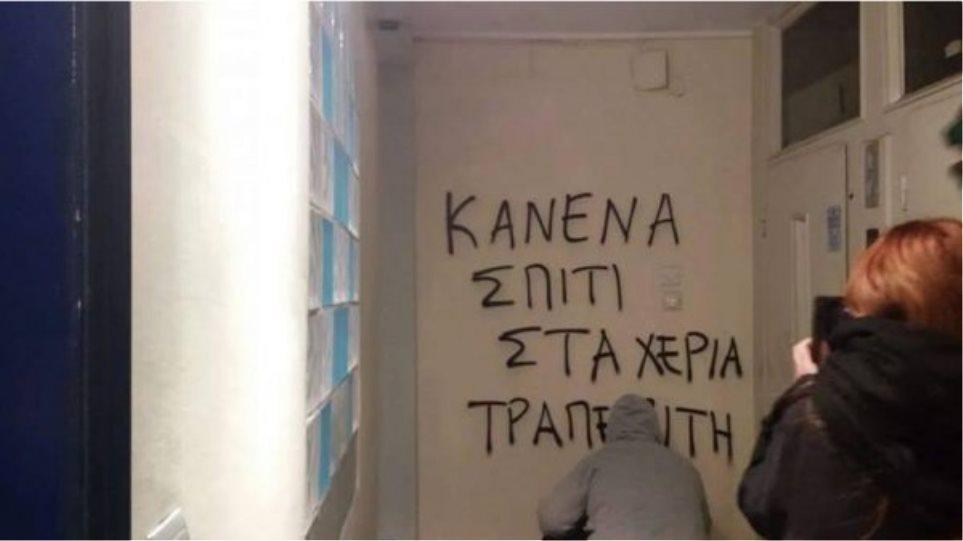 Eγραψαν συνθήματα έξω από το γραφείο της προέδρου συμβολαιογράφων Θεσσαλονίκης