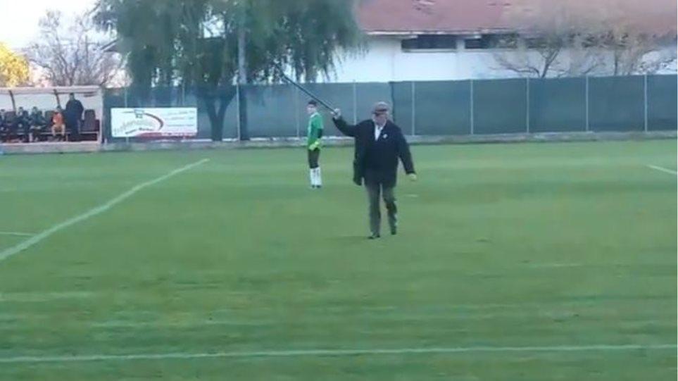 Βίντεο: Παππούς κάνει βόλτα σε γήπεδο ποδοσφαίρου και γίνεται viral