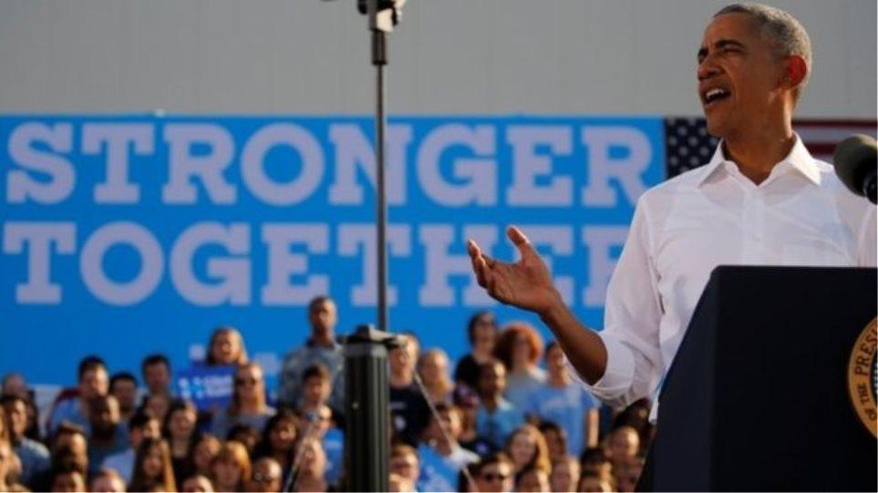 Ομπάμα: Σε αυτές τις εκλογές διακυβεύεται η τύχη του πλανήτη