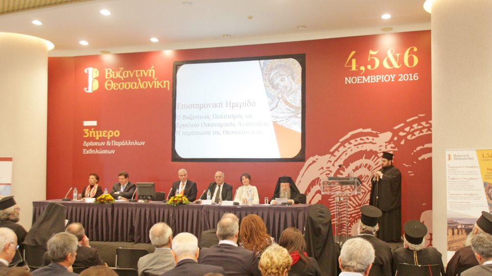 Η ανάδειξη της Βυζαντινής Ιστορίας δημιουργεί προοπτικές για τη Θεσσαλονίκη