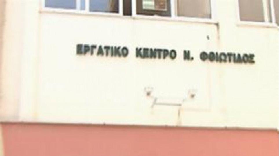 Λαμία: Διαλύεται το Εργατικό Κέντρο Φθιώτιδας υπό το βάρος των χρεών