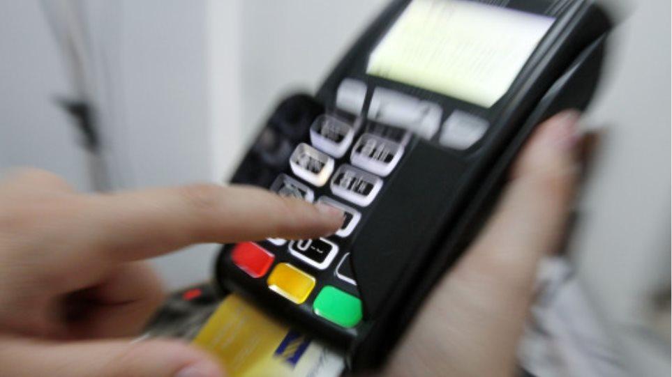 Τι αλλάζει στις πληρωμές με «πλαστικό» χρήμα