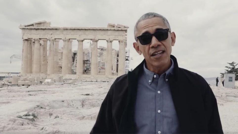 Το μήνυμα του Ομπάμα από την Ακρόπολη για τη Δημοκρατία