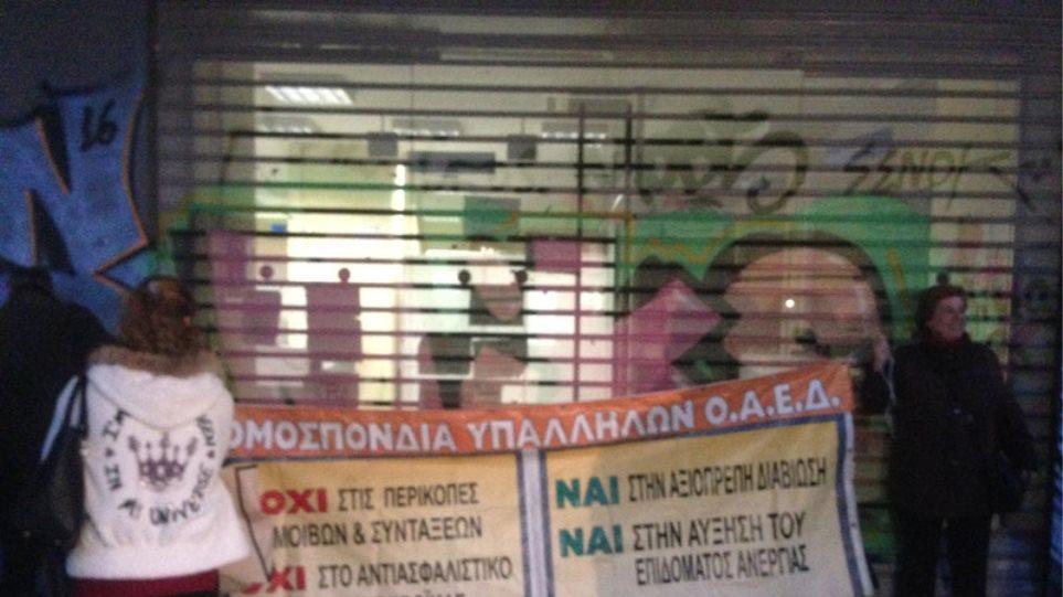 Κατάληψη στα γραφεία του ΟΑΕΔ από εργαζόμενους του Οργανισμού