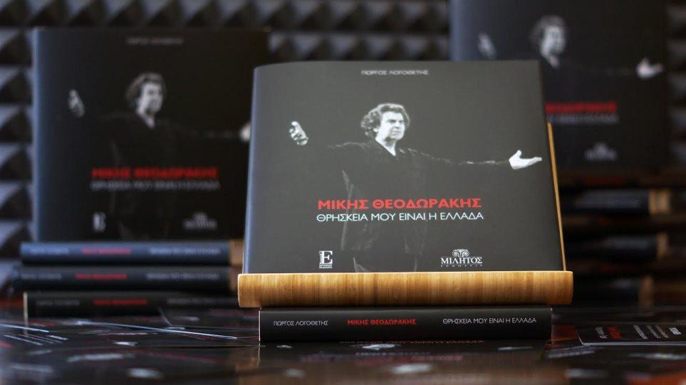 «Μίκης Θεοδωράκης, Θρησκεία μου είναι η Ελλάδα»: Παρουσίαση νέου βιβλίου για τη ζωή του