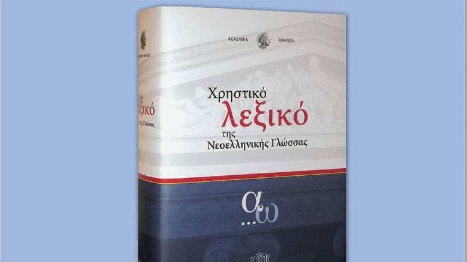 f50befb14cb1 Μεγάλη προσφορά: Το protothema.gr σας προσφέρει 5 Λεξικά της Ακαδημίας  Αθηνών