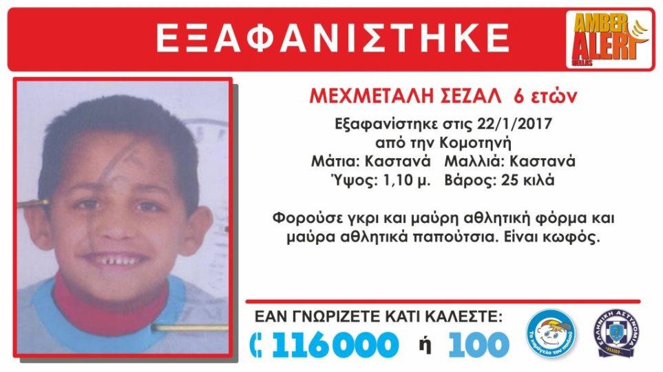 Εξαφάνιση 6χρονου αγοριού από την Κομοτηνή
