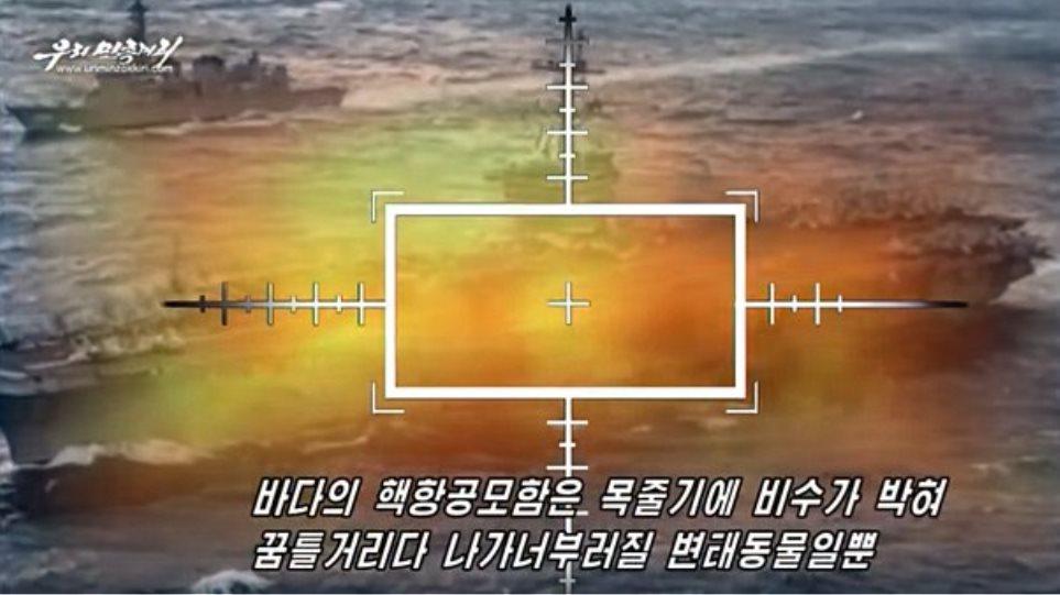 Ο Κιμ Γιονγκ Ουν «καταστρέφει» αεροπλανοφόρο των ΗΠΑ