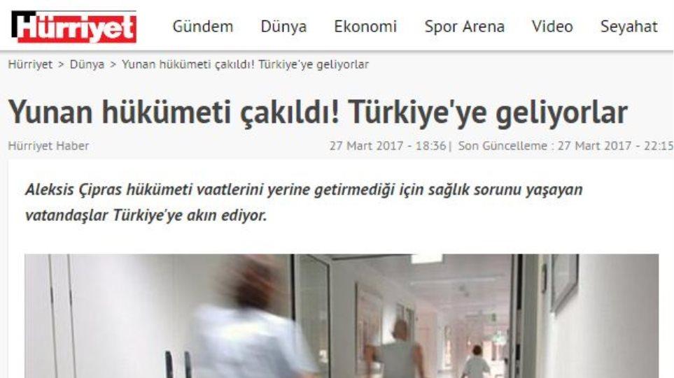 Χουριέτ: Έλληνες καρκινοπαθείς έρχονται στην Τουρκία για την θεραπεία τους