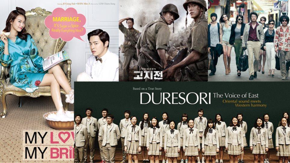 Έρχεται το 2ο Φεστιβάλ Κορεατικού Κινηματογράφου