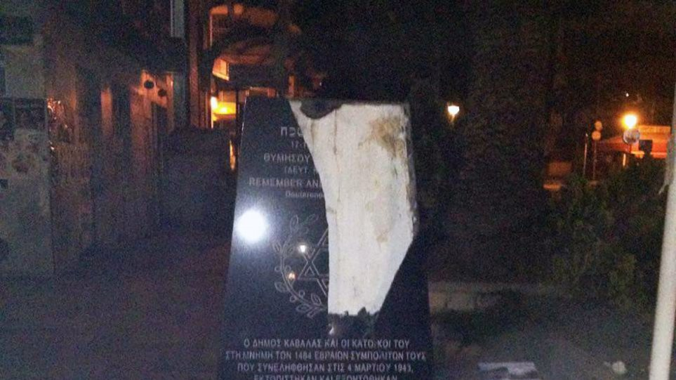 Καβάλα: Άγνωστοι έσπασαν το μνημείο των Εβραίων