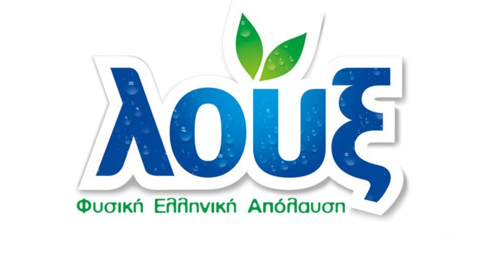 """Λουξ: το πρώτο ελληνικό αναψυκτικό που διακρίθηκε ως το κορυφαίο brand σε σχετική κατηγορία, στην ιστορία του διαγωνισμού των """"Superbrands"""""""
