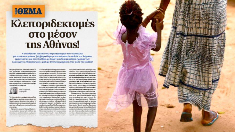 Εισαγγελική έρευνα για τις κλειτοριδεκτομές στην Αθήνα που αποκάλυψε το Πρώτο ΘΕΜΑ