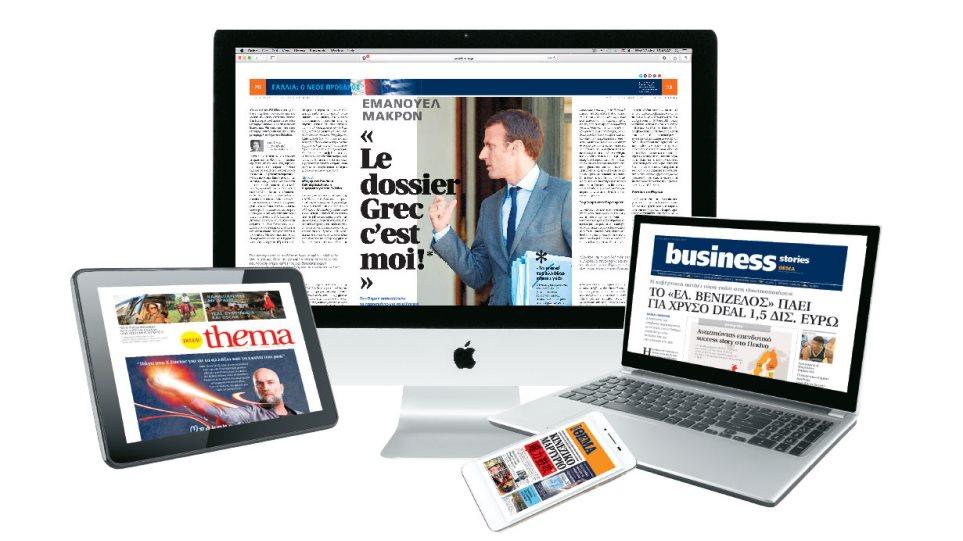 Διαβάστε το «ΠΡΩΤΟ ΘΕΜΑ» στο PC, το Laptop, το tablet ή το κινητό σας τηλέφωνο όπως είναι τυπωμένο στο χαρτί