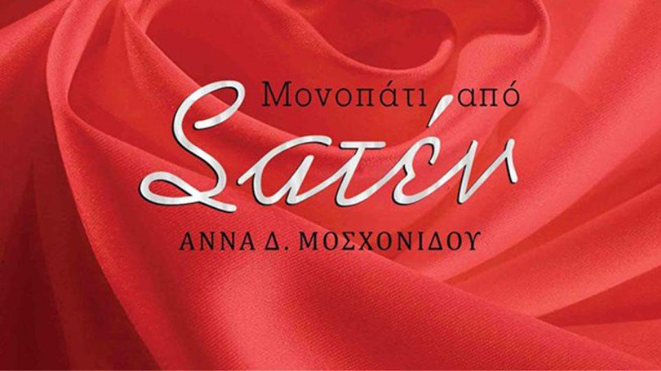 Παρουσίαση ποιητικής συλλογής - «Μονοπάτι από σατέν» της Άννας Μοσχονίδου