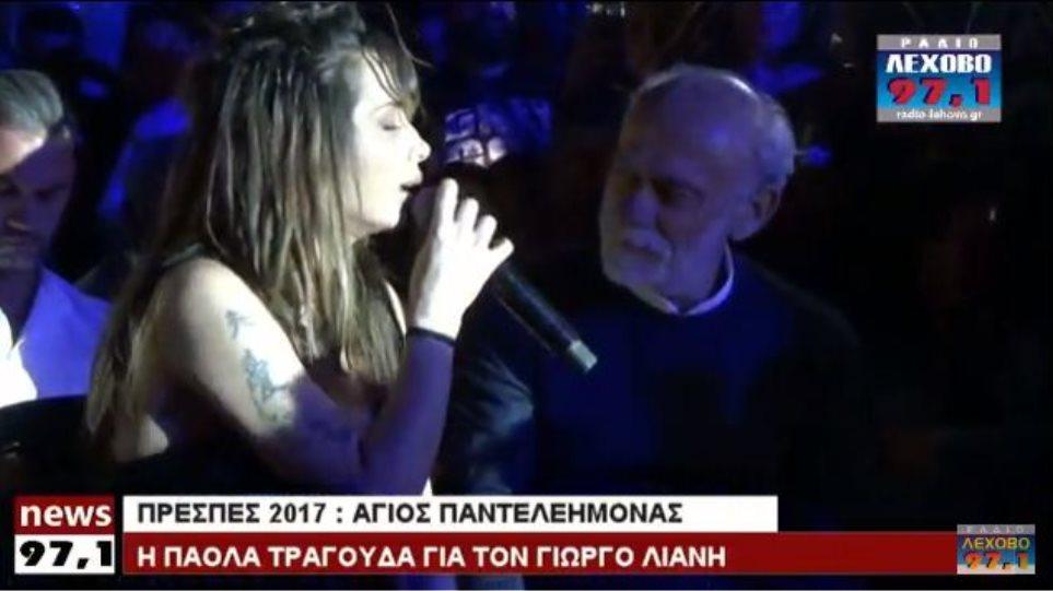 Βίντεο: Η Πάολα τραγουδά στις Πρέσπες και αφιερώνει στον Γιώργο Λιάνη
