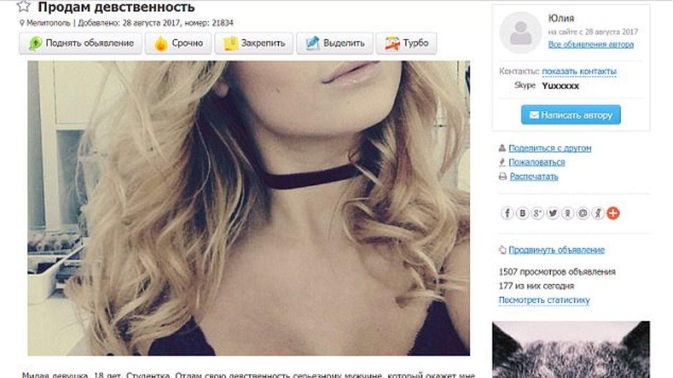18χρονη Ουκρανή πουλάει προς 1.600 ευρώ την παρθενιά της για καλό σκοπό