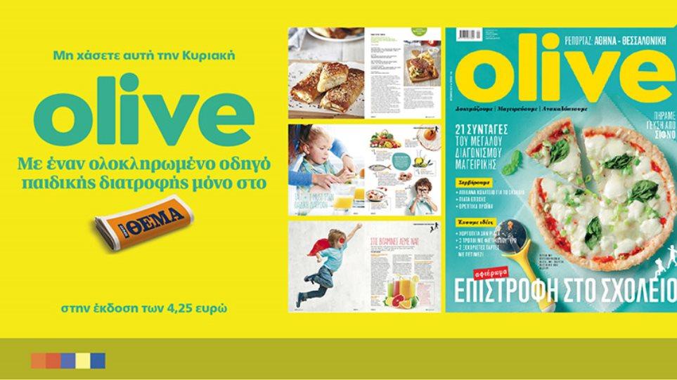 Στο Olive Οκτώβριου όλα για την παιδική διατροφή με τις καλύτερες συνταγές σε έναν ολοκληρωμένο οδηγό