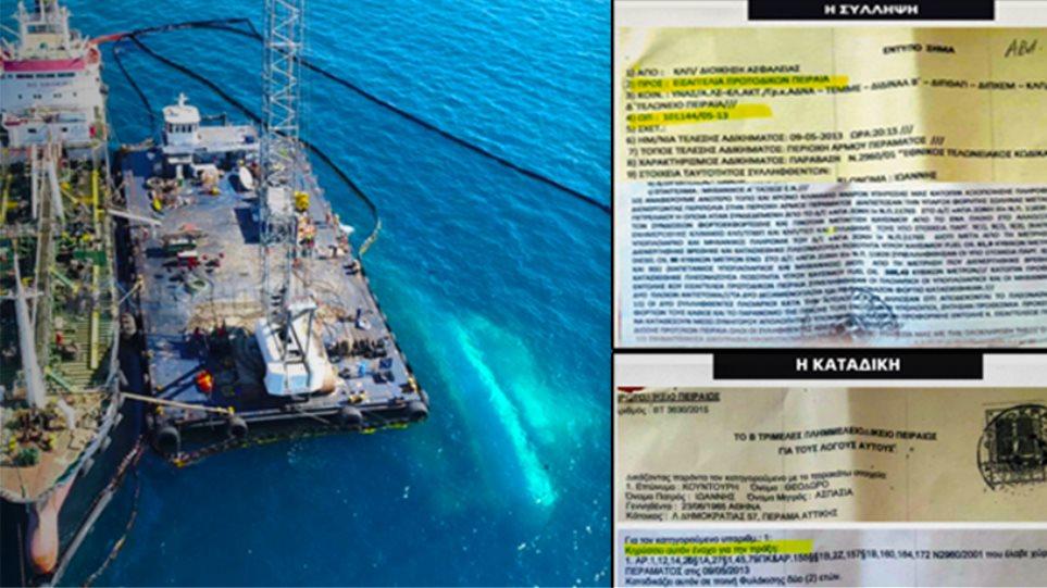 Βρώμικη υπόθεση το ναυάγιο με την πετρελαιοκηλίδα στο Σαρωνικό
