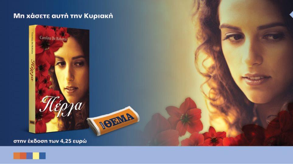 """Το συγκλονιστικό μυθιστόρημα της Carolina De Robertis """"Πέρλα"""" είναι στο ΘΕΜΑ!"""