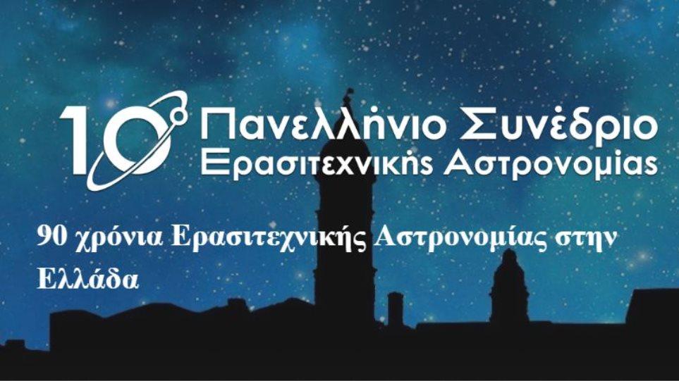 Η ερασιτεχνική αστρονομία γιορτάζει τα 90ά γενέθλιά της στην Ελλάδα