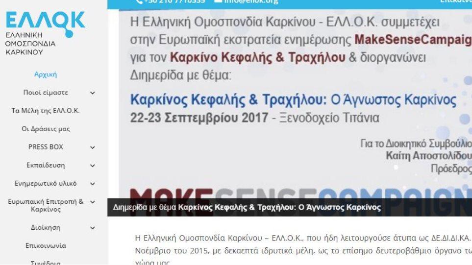Διημερίδα της Ελληνικής Ομοσπονδίας Καρκίνου για τον καρκίνο κεφαλής και τραχήλου