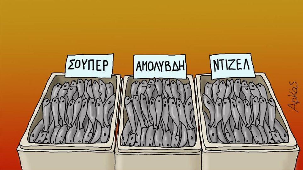 Το καυστικό σκίτσο του Αρκά για τις συνέπειες από την πετρελαιοκηλίδα στο Σαρωνικό